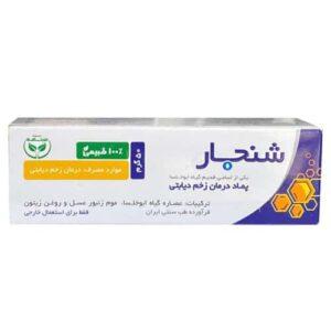 پماد شنجار,پماد ابوخسا,گلیکوزه,بیماری دیابت,زخم دیابتی